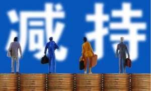 金莱特发布公告披露公司持股5%以上股东减持计划洛阳