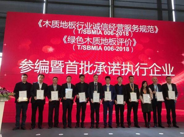 """泛美蝉联2019年度上海精品地板""""先进单位""""殊荣六盘水"""