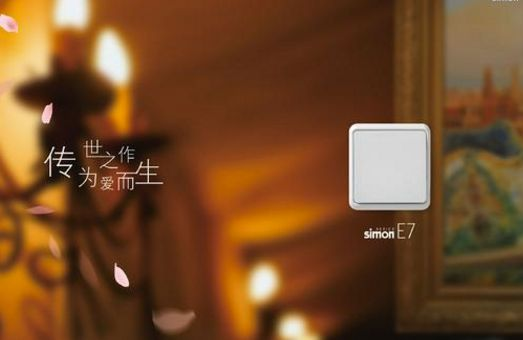 西蒙电气全新系列开关插座——E7系列发布会在虹桥设计体验中心隆重举行测厚仪